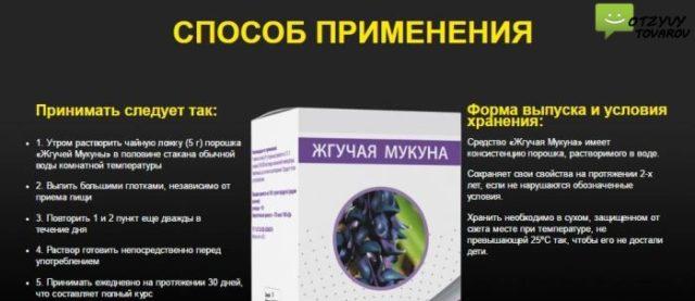 Купить Жгучая Мукуна в Москве