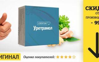 Препарат уретрамол для лечения мужских заболеваний