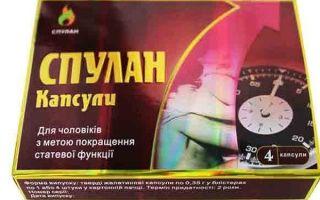 Препарат против импотенции спулан для мужчин: отзывы и описание