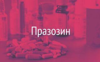 Гипотензивный препарат Празозин: инструкция по применению