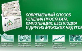 Урологические пластыри zb prostatic navel plaster