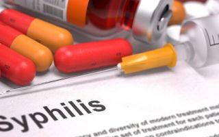 Как лечить сифилис в домашних условиях