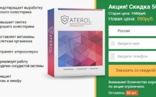 Лекарство Атерол для снижения холестерина