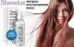 Применение препарата шевелюкс для здоровья и роста волос