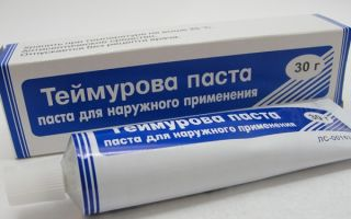 Применение теймуровой пасты от потливости