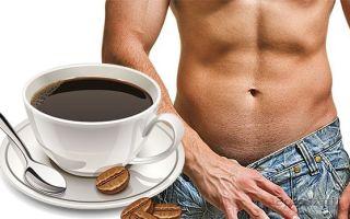 Влияние кофе на потенцию и либидо мужчины