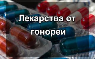 Лекарства для лечения гонореи у мужчин, эффективные препараты