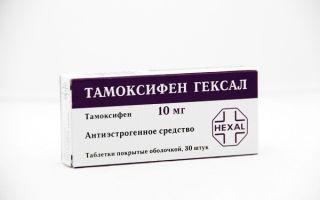 Препарат тамоксифен — отзывы мужчин