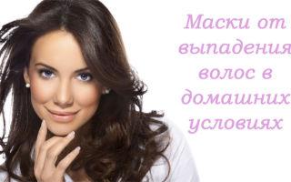 Эффективные рецепты против выпадения волос