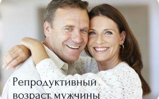 Половое взросление и репродуктивный возраст мужчины