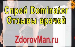 Спрей Доминатор (Dominator) — отзывы специалистов