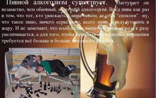 Признаки пивного алкоголизма и последствия употребления пива у мужчин