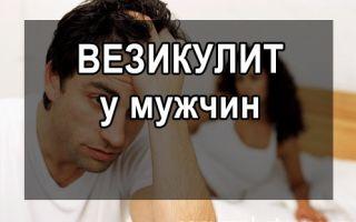 Везикулит у мужчин симптомы и лечение