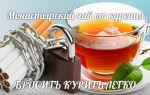 Эффективность монастырского чая от курения