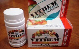 Состав витаминов Витрум для женщин, мужчин и детей