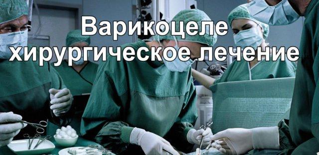 Как делают операцию на варикоцеле у мужчин?