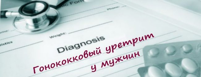Лечение гонореи препараты у женщин: классификация, последствия, средства, травы