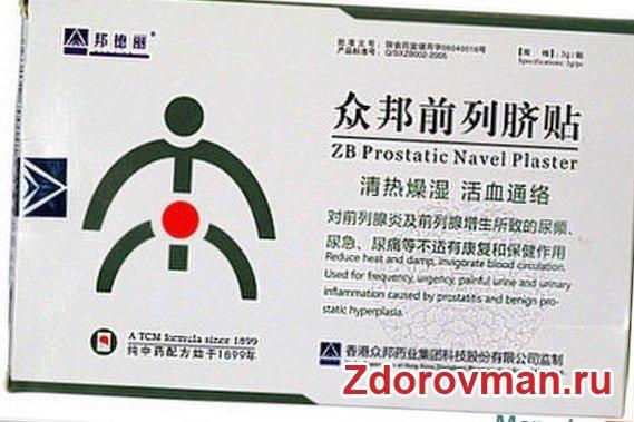 Мейтан пластыри от простатита нужна ли профилактика простатита