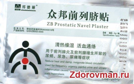 Правда о китайском пластыре от простатита