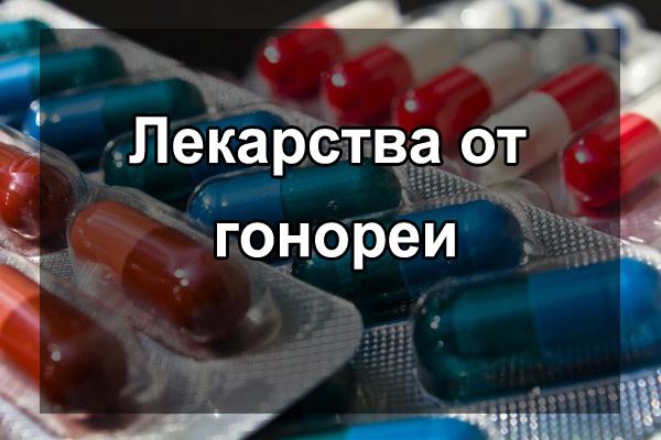 Таблетки от трипера