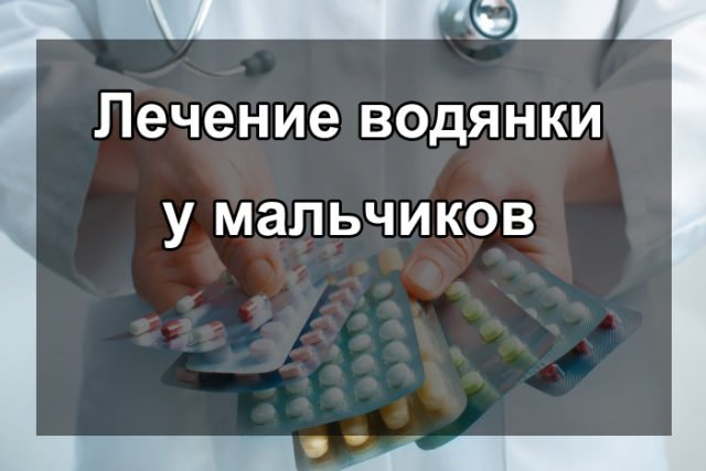 Таблетки для лечения водянки у мальчиков