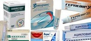 лекарства и мази