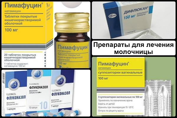 препараты для лечения молочницы у мужчин