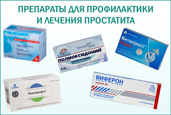 какие принимать препараты при простатите
