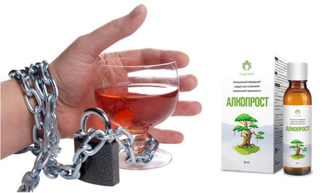 Средство против алкоголизма