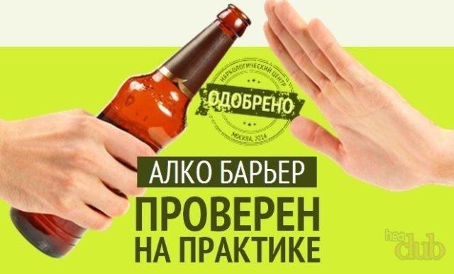 alko-barer