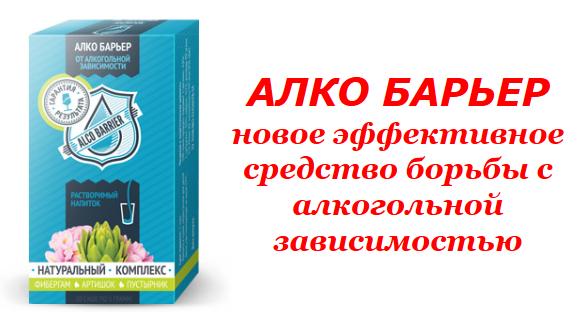 Алкобарьер средство от алкоголизма отзывы врачей отрицательные монастыри лечение алкоголизма в татарстане