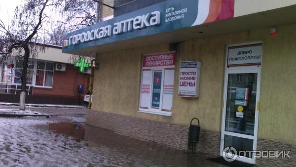 аптека городская