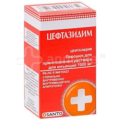 новая упаковка Цефтазидима