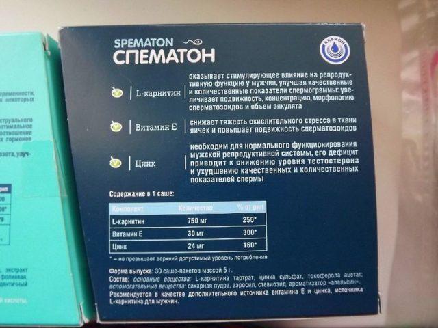 Спематон
