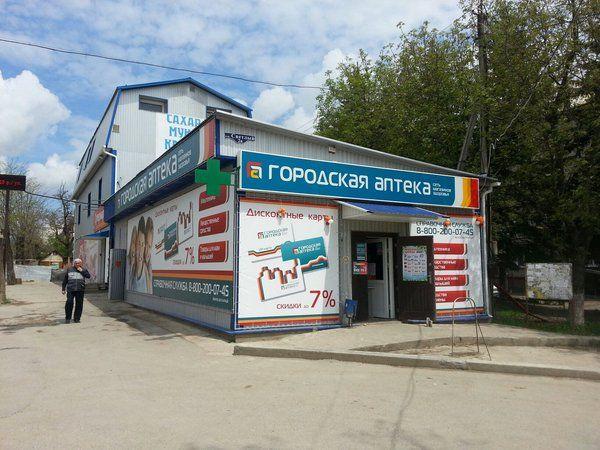 городская аптека для покупок