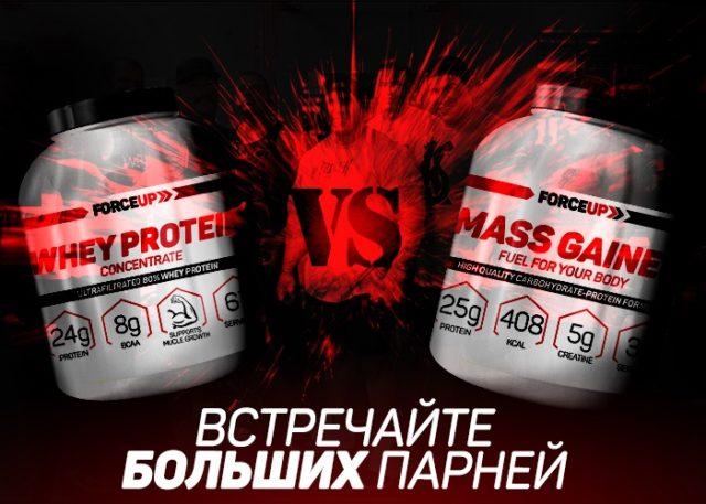 гейнер и протеин