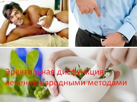 Курсовое лечение эректильной дисфункции