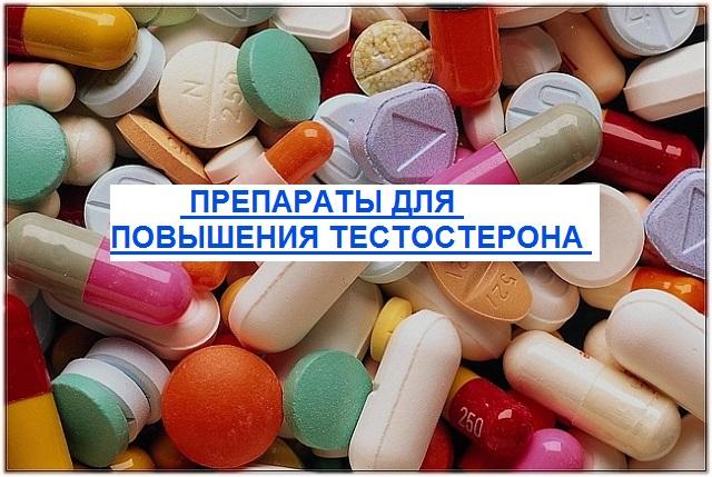Препараты для повышения тестостерона в аптеке