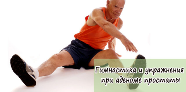 Физические нагрузки при простатите и аденоме простаты