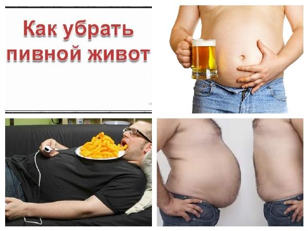 Пивной живот у женщин и мужчин