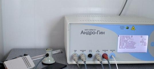 Андрогин аппарат инструкция по применению
