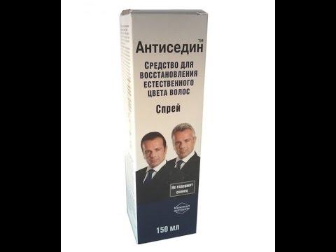 Антисильверин средство для восстановления натурального цвета волос 150мл