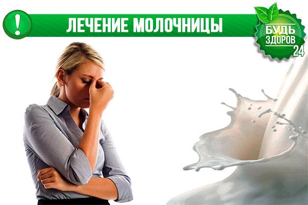 Лечение молочницы у мужчин в домашних условиях народными средствами