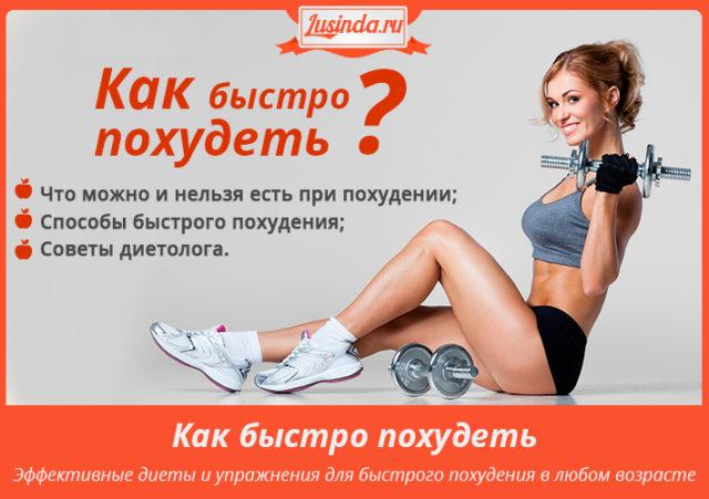 Упражнения для похудения для мужчин в домашних условиях и тренажерном зале