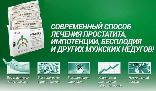 Препараты для лечения простатита импотенции при простатите понос бывает